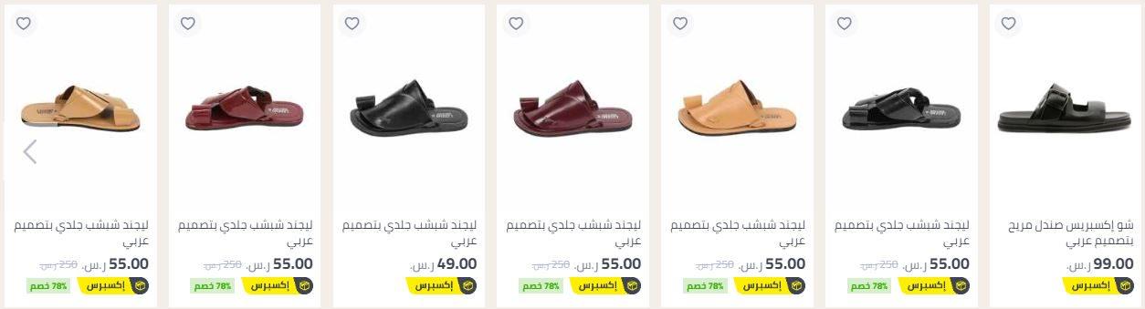 خصومات رمضان 2020 علي الصنادل من Noon